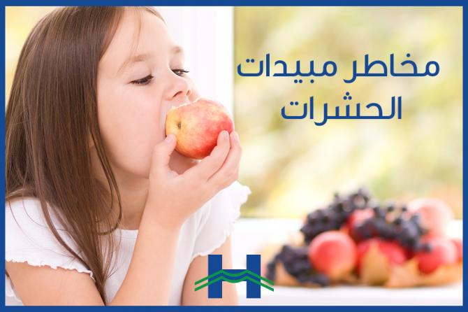 المبيدات الحشرية: إنعكاسها السلبي على الصعيد الصحي والبيئي
