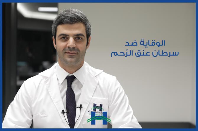 الوقاية ضد سرطان عنق الرحم