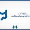 الوقاية من سرطان القولون والمستقيم